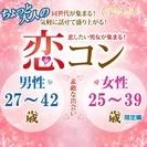 ❤2017年7月長野開催❤街コンMAPのイベント