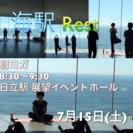 海駅Rest 朝ヨガ vo.3