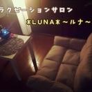 尼崎立花リラクゼーションサロン*LUNA*〜ルナ〜