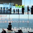 海駅Rest 朝ヨガ vo.2