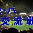 6/18(日)巨人×ロッテ交流戦