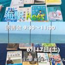 海駅Rest 読書会vo.3