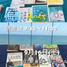 海駅Rest 読書月vo.6