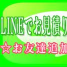 くらしの マーケット‼︎スピード現金化‼︎手軽で安心ネットリサイク...