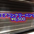 🉐エアコンクリーニング6500円❗️