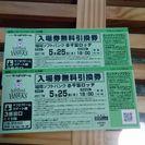 【本日開催】ソフトバンクホークス試合入場無料引換券