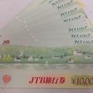 JTB ナイストリップ 旅行券 1枚9,500円!!