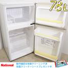【除菌クリーニング済】 JE46 National 78L コンパ...