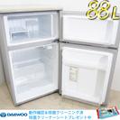 【除菌クリーニング済】 JE47 DAEWOO 88L コンパクト...