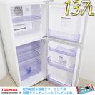 【除菌クリーニング済】 JE48 東芝 137L ファン式2ドア冷...