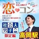 ❤2017年7月高岡駅開催❤街コンMAPのイベント