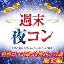 ❤2017年7月姫路開催❤街コンMAPのイベント