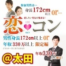 ❤2017年7月太田開催❤街コンMAPのイベント