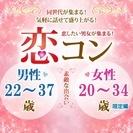 ❤2017年7月岡山開催❤街コンMAPのイベント