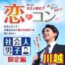 ❤2017年7月川越開催❤街コンMAPのイベント