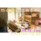 ママカフェ♡子供達の交流 育児の情報交換など♡
