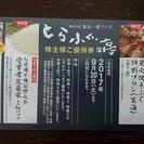 ②東京一番フーズ■とらふぐ亭■株主優待券1枚■有効期限2017/9...