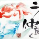 【簡単・水墨画体験】月一文化サロン『輪』 - 日本文化