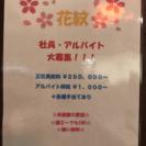 六本木の居酒屋花紋でアルバイト