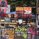 南大沢駅 近辺 飲食ブース アルバ...