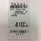 阪神電車(難波から三ノ宮)