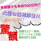 最強待遇!!月給29万円!!未経験...