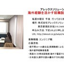 【5月25日開催】海外経験を活かす就職説明会-株式会社アレックスソ...