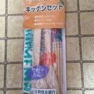 天然竹のキッチンセット