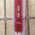 長い菜箸(45cm)