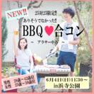 6月4日(日)11:30~開催 NEW!! ❤アラサー中心のBBQ...