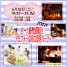 6月10日(土)19:30~ アラフォー中心 ♥ お一人様参加限定...
