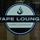 並木通り沿いにある、VAPE(ベイプ)、電子タバコ、水蒸気タバコ専門店