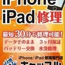 iPhone・iPod 修理専門店 キャッスル 神田店