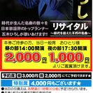 五木ひろしリサイタル特別割引ご優待券 500円
