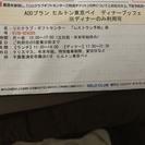 ヒルトン東京ベイ ディナービュッフェペアチケット1万円相当