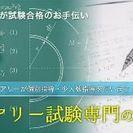 【数学勉強会】豊洲で数学を勉強しませんか?