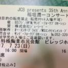 【定価】稲垣潤一コンサート2017 チケット1枚余ってます