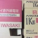 岩崎(IWASAKI)新品未使用  アイ赤外線電球 & 赤外線電球ホルダ