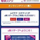 イオンシネマチケット購入コード1人分(~10/31までの利用)