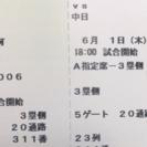 6/1 交流戦ソフトバンクvs中日 内野A指定1枚