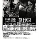 氷川きよし特別公演 明治座 特別価格 11時5500円 16時45...