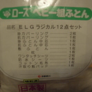 (再掲載)西川ベビー組ふとん 10点セット(Used)