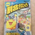 チャレンジ DVD 5年生 算数
