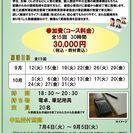 短期集中!11月検定受験向け 日商簿記3級講座