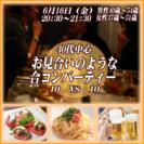 6月16日(金)20:30開催 ❤40代中心❤ ❤お見合いのような...