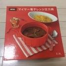 マイヤー電子レンジ圧力鍋◆2.3L 美品