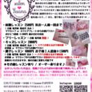 【 募集 】福岡県福津市ポーセラーツ
