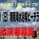 <出募> 7/30(日)神奈川湘南海水浴場ビーチイベント出演者募集。