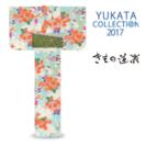 浴衣  きもの道楽2017年新作