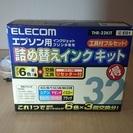 詰め替えインクキット エプソン32シリーズ 未使用インク2色付き